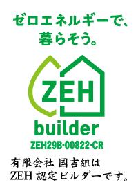 ゼロエネルギーで、暮らそう。ZEH(ゼッチ) Builder